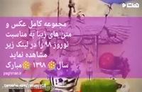 پیامک عاشقانه تبریک عید نوروز زیبا
