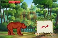 آموزش جالب صدای حیوانات به کودکان