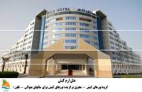 تور کیش هتل ارم (3)