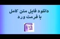 پایان نامه بررسی تاثیر CRM بر عملکرد مالی شرکت توزیع نیروی برق استان کرمانشاه در سال 1393...