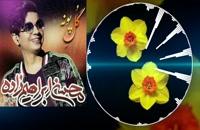 """ترانهٔ """" گل پونه """" ، با صدای """"محسن ابراهیم زاده""""."""