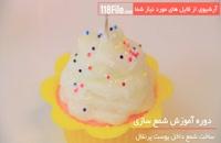 5 مدل شمع تزیینی با طرح کیک