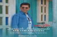 دانلود آهنگ جدید و زیبای داریوش محمدی با نام مهربون