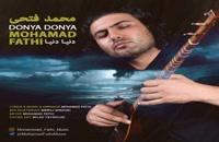 دانلود آهنگ دنیا دنیا از محمد فتحی به همراه متن ترانه