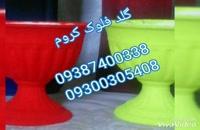 فروش دستگاه مخمل پاش -قیمت پودر مخمل 09387400338