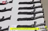 کشف ۲۰۰ قبضه سلاح شکاری در مرزهای شمال غرب کشور