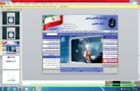 دانلود فایل پذیرش و پیاده سازی استانداردهای بین المللی گزارشگری مالی