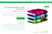 دانلود رایگان کتاب تئوری های مدیریت دکتر حسین صفر زاده pdf