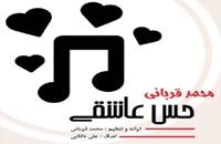 آهنگ حس عاشقی از محمد قربانی(پاپ)
