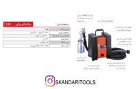 برای خرید پیستوله برقی مورد نیاز کارتان با ما تماس بگیرید02166701007