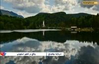 دریاچه بوهینج در اسلوونی، مکانی که تنها در تابلوهای نقاشی دیده اید - بوکینگ پرشیا