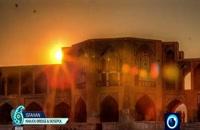 آموزش آثار باستانی شهر اصفهان   آموزشی