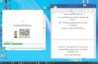 آموزش نصب و راه اندازی بلواستکس 2.7 در ویندوز 10 ، 8 و 7