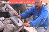 ساخت آبنما سنگی با کمترین هزینه