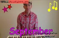 آموزش ماه های میلادی به کودکان با آهنگ
