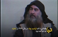 مرگ ابوبکر بغدادی رهبر داعش