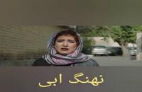 دانلود قسمت هشتم سریال نهنگ آبی(سریال)(ایرانی) | قسمت 8 سریال نهنگ آبی با کیفیت 4K