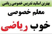 مشاهده شماره تماس بهترین معلم و استاد خصوصی ریاضی در تهران