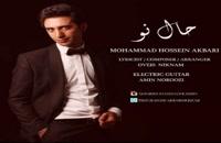 دانلود آهنگ جدید و زیبای محمد حسین با نام حال نو