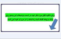 گزارش تخصصی دبیر ادبیات فارسی جدید