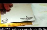 دستگاه حکاکی و مارک زنی روی استیل و کلیه فلزات