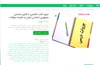 دانلود رایگان جزوه کتاب آشنایی با قانون اساسی جمهوری اسلامی ایران به همراه سوالات pdf