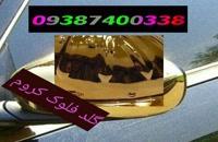 فروش دستگاه ابکاری فانتاکروم _مخمل پاش۰۹۳۰۰۳۰۵۴۰۸