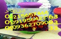 بهترین دستگاه مخمل پاش 02156574663 ایلیاکالر