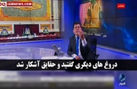 خبرنگار عرب : سعودی ها ، استاد دروغ شده اند ! .