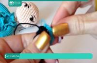 آموزش بافت عروسک دخترانه با قلاب - 09130919448