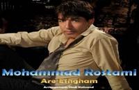محمد رستمی آهنگ آره عشقم