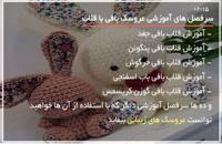 عروسک بافی _ آموزش قلاب بافی ژاکت عروسک