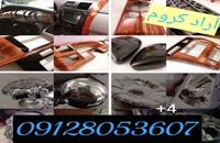 ساخت چاپ آبی 02156571305/