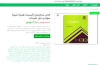 کتاب ساختمان گسسته همراه نمونه سوال و حل تمرینات pdf