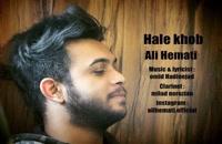 علی همتی آهنگ حال خوب