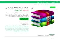 دانلود رایگان حل المسائل کتاب CMOS بهزاد رضوی PDF
