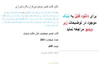 دانلود کتاب تفسیر موضوعی قرآن  مکارم شیرازی