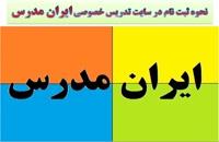 نحوه ثبت نام در سایت ایران مدرس برای فعالیت در زمینه تدریس خصوصی