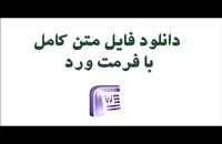 پایان نامه خصوصی - ماهیت و شرایط ایفای تعهد در حقوق ایران و مصر...