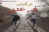 آهنگ علی آقادادی بنام تاثیر عشق