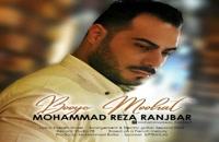 دانلود آهنگ محمدرضا رنجبر بوی موهات (Mohammadreza Ranjbar Booye Moohat)