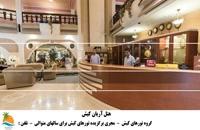 تور کیش هتل آریان (2)