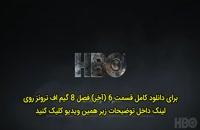 دانلود قسمت ششم (آخر) فصل هشتم سریال Game of Thrones گیم اف ترونز