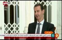 نظر بشار اسد درباره مرگ ابوبکر البغدادی توسط آمریکا چیست
