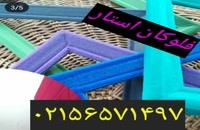 #دستگاه مخمل پاش قیمت مخمل پاش 02156571497