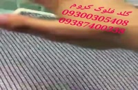 دستگاه هیدروگرافیک  //فروش فرمول ابکاری فانتاکروم09300305408