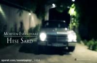 موزیک ویدیو لری محسن اسفندیاری بنام حس سرد  | موزیک