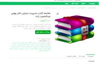 خلاصه کتاب مدیریت بحران دکتر بهمن عبدالحمید زاده pdf