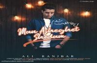 دانلود آهنگ عاشقت شدم از علی رنجبر | رویا عاشقانه ها
