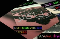 دستگاه مخمل پاش چند کاره02156574663
